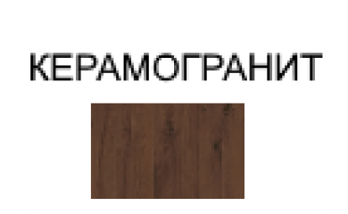 Керамогранит