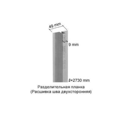 Планка метал.разделительная т.м KMEW B275