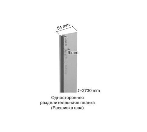 Планка метал.разделительная односторонняя т.м KMEW B275К