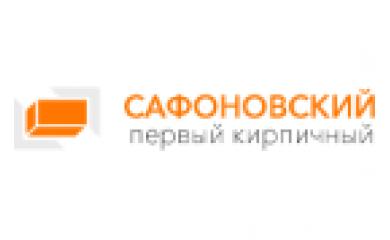 Сафоновский кирпичный завод