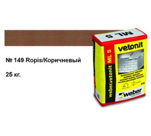 Кладочный раствор VETONIT №149 Коричневый,Ropis (25 кг)