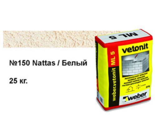 Ветонит №150 Nattas,25кг (меш.)