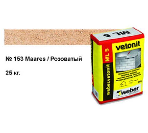 Кладочный раствор VETONIT №153 желто-оранжевый,Maares (25 кг)