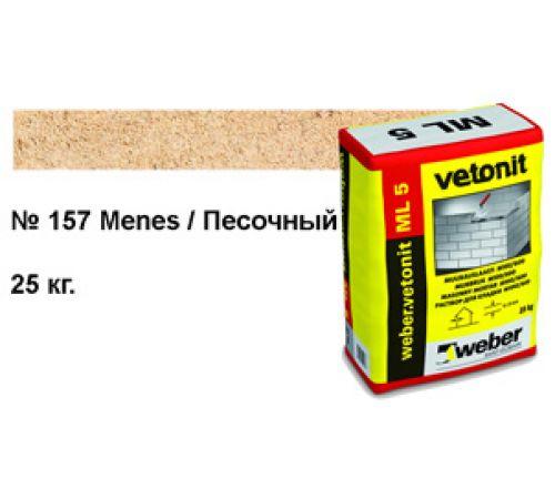Кладочный раствор VETONIT №157  песочно-желтый, Menes (25 кг)