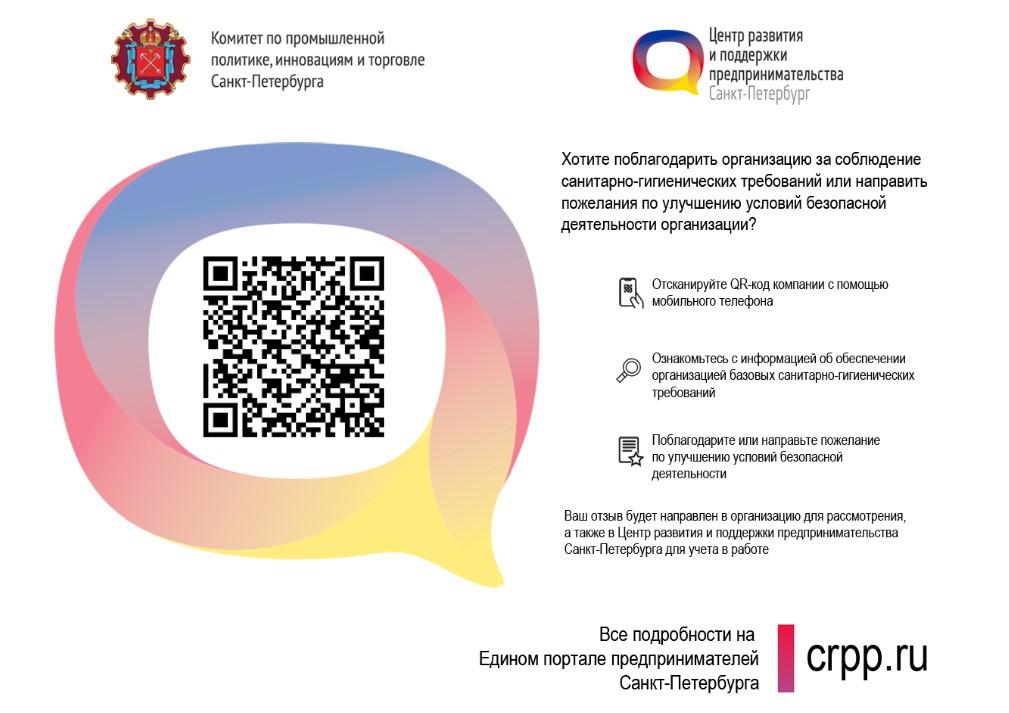Санитарно-гигиенические меры компании РХС